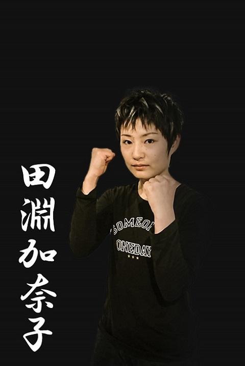 田淵加奈子